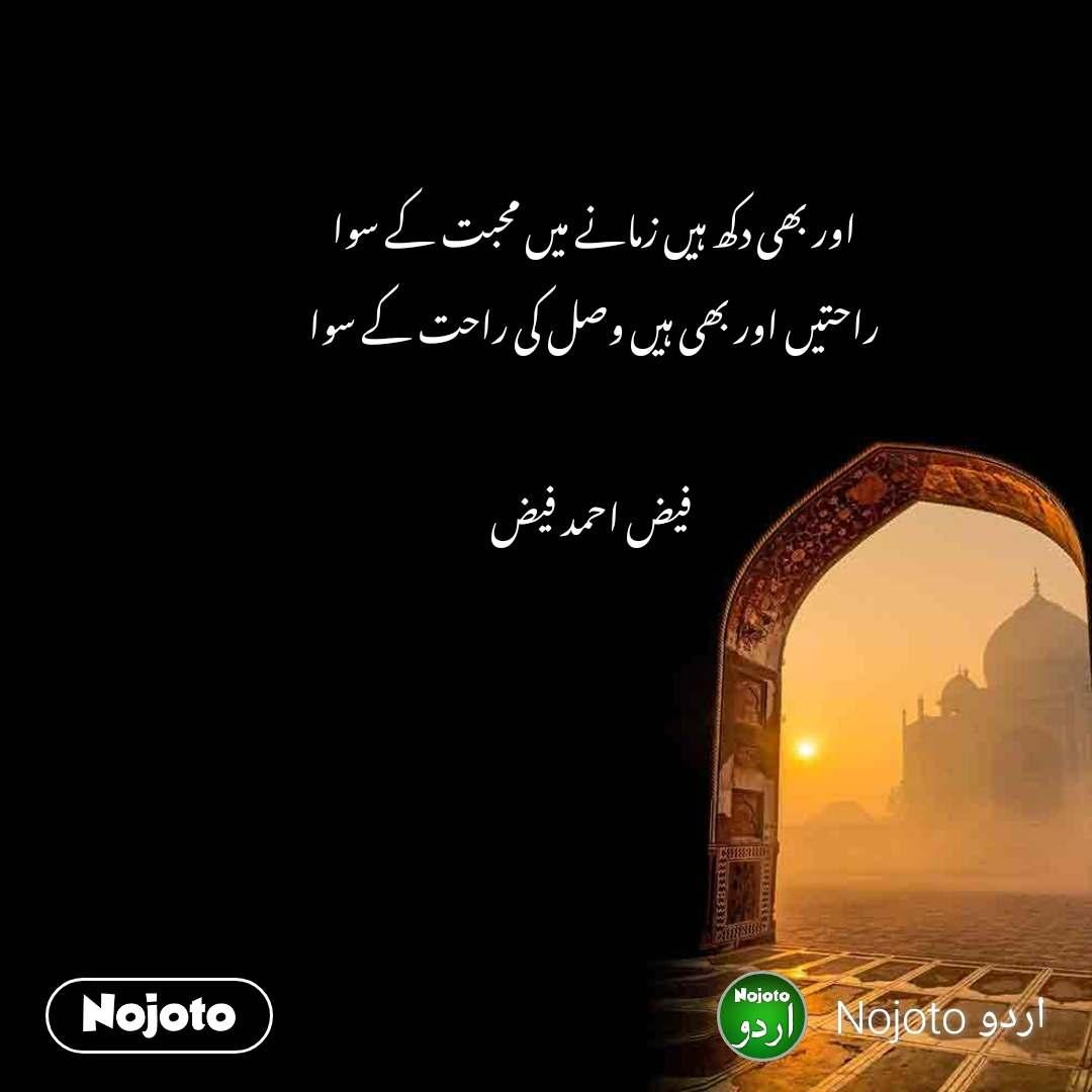 aur bhi _gham_hai_zamane_me_moabbat ke siawa