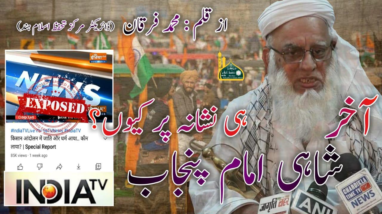 shahi_imam_panjab_